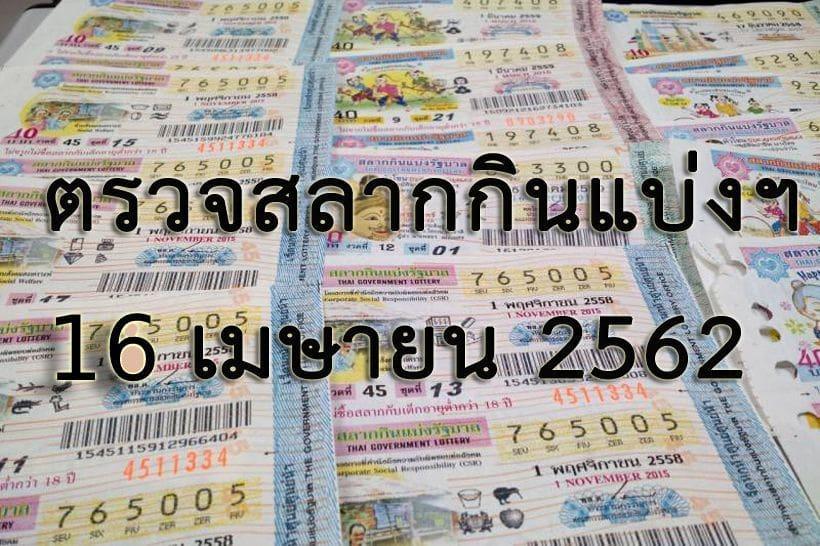 ตรวจหวย ตรวจสลากกินแบ่งรัฐบาล งวด วันที่ 16 เมษายน 2562   The Thaiger