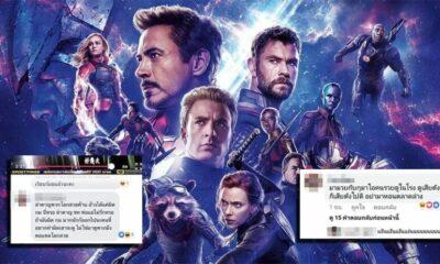 ส่องคอมเมนต์วิบัติ สนับสนุนไลฟ์สดเถื่อน Avengers: Endgame | The Thaiger