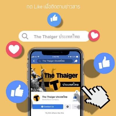 Thaiger FB Thai