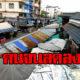 สภาพัฒน์เผย 10ปีที่ผ่านมา คนจนลดลง 7.8 ล้านคน | The Thaiger