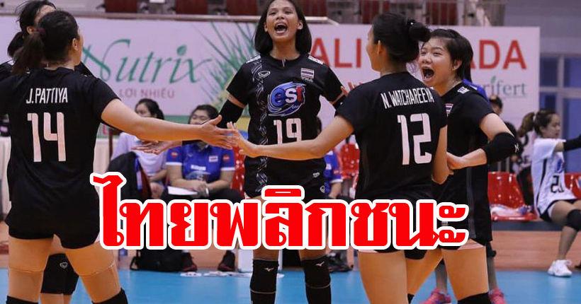 """สะใจ! วอลเลย์บอลหญิงไทย U23 พลิกชนะเวียดนาม """"วีทีวี บิญดิญ ลองอัน 2019""""-คลิปย้อนหลัง   The Thaiger"""