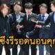 K-POP: ซึงรีรอดนอนคุก คดีผับฉาวเบิร์นนิ่งซัน-ค้ากาม ศาลไม่อนุมัติหมายจับ | The Thaiger