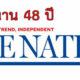 ปิดตำนาน 48 The Nation ภาษาอังกฤษ บนแผงหนังสือ | The Thaiger