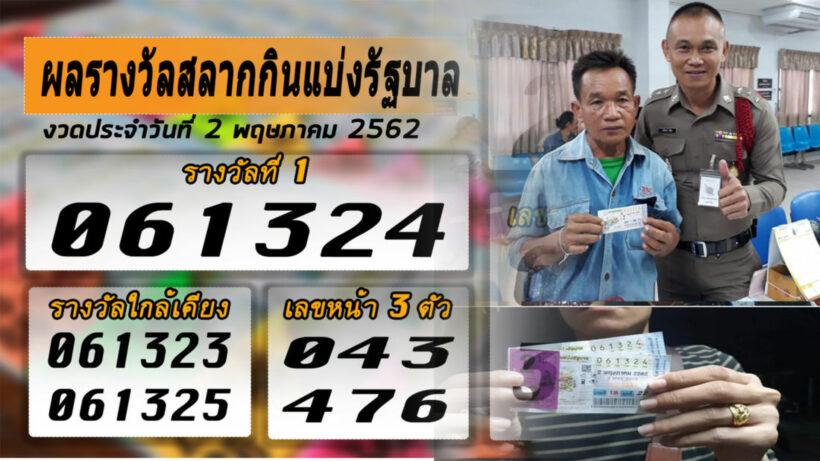 รามเศรษฐีหน้าใหม่ ถูกรางวัลสลากกินแบ่งรัฐบาล งวดวันที่ 2 พฤษภาคม 2562 | The Thaiger