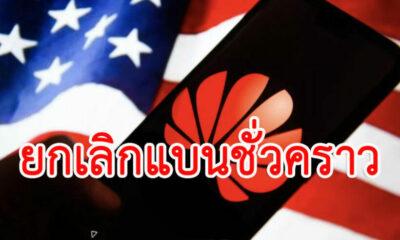 สหรัฐยอมถอย ยกเลิกแบน Huawei ชั่วคราว เพื่อไม่ให้กระทบผู้ใช้งาน   The Thaiger
