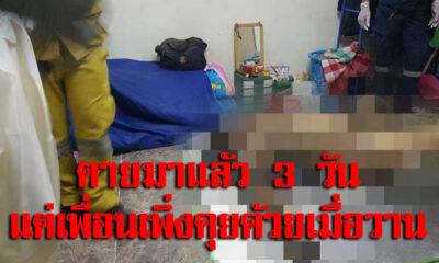 สยองขนหัวลุก รปภ.ตายศพอืดในห้อง 3 วัน เพื่อนเถียง เมื่อวานยังเห็นตัวเป็น ๆ | The Thaiger