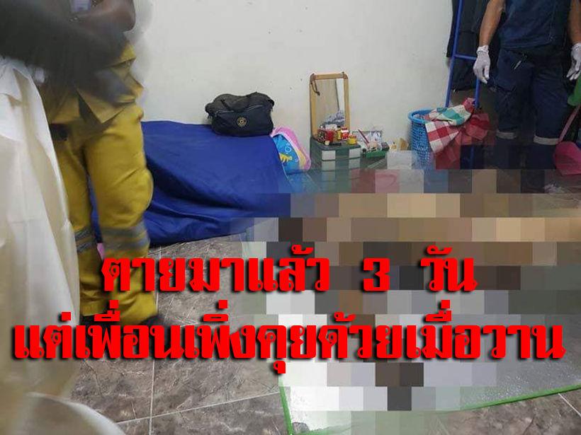 สยองขนหัวลุก รปภ.ตายศพอืดในห้อง 3 วัน เพื่อนเถียง เมื่อวานยังเห็นตัวเป็น ๆ   The Thaiger