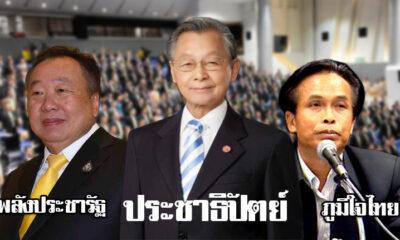 สรุปผลโหวตประธาน-รองประธานสภาฯ ทั้ง 2 คน 7พรรคปชต.แพ้รวด: ประชุมสภาผู้แทนราษฎร | The Thaiger