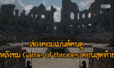 ส่องคอมเมนต์ผู้ชม หลังดู Game of thrones Season 8 ตอนที่ 6 | The Thaiger