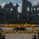 ส่องคอมเมนต์ผู้ชม หลังดู Game of thrones Season 8 ตอนที่ 6 มหาศึกชิงบัลลังก์ | The Thaiger