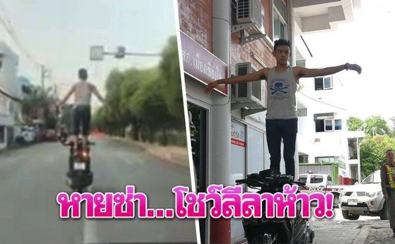 Burmese man arrested for doing stunts on his Honda around Chiang Mai roads - VIDEO | News by Thaiger