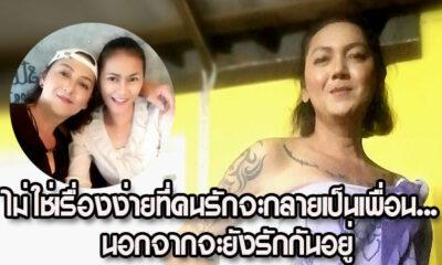 'พอลลีน' เผยความรู้สึกภรรยาหลังเปิดตัวเป็นหญิงข้ามเพศ | The Thaiger