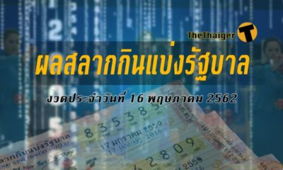 ผลสลากกินแบ่งรัฐบาล ตรวจหวย เลขท้าย 2 ตัว งวดวันที่ 16 พฤษภาคม 2562 | The Thaiger