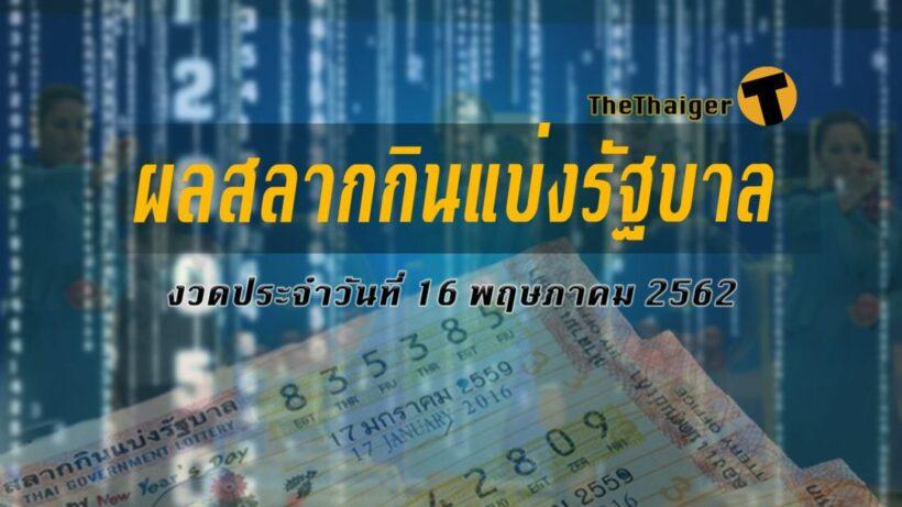 ตรวจหวย ตรวจสลากกินแบ่งรัฐบาล งวด วันที่ 16 พฤษภาคม 2562 | The Thaiger