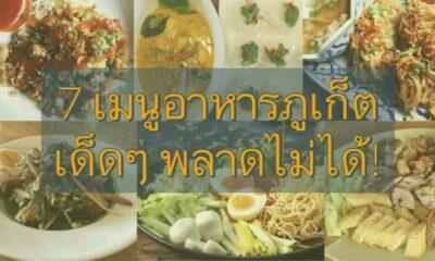 7 เมนูอาหารภูเก็ต เด็ดๆ พลาดไม่ได้! | The Thaiger