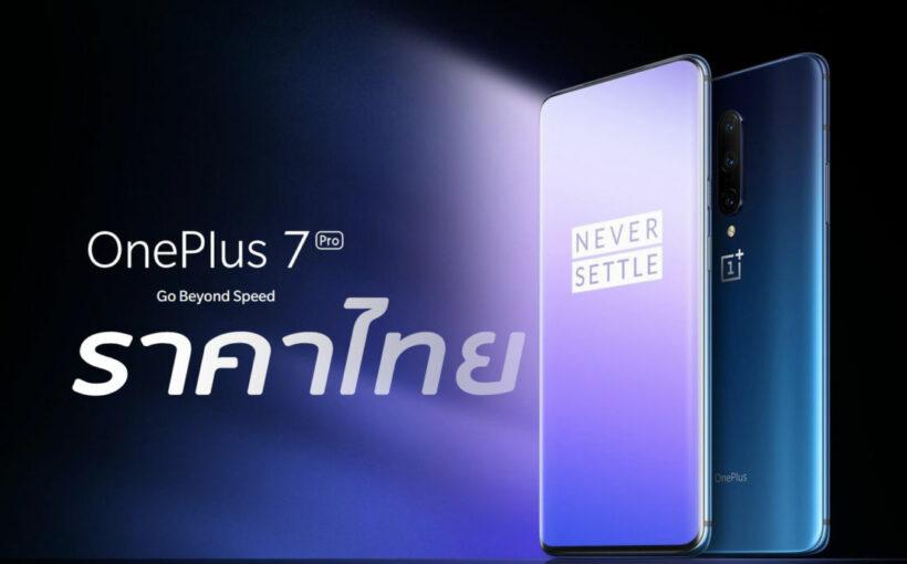 เผยราคาไทย Oneplus 7 pro คุ้มหรือเปล่ากับราคาเริ่มที่ 2x,xxx บาท | The Thaiger