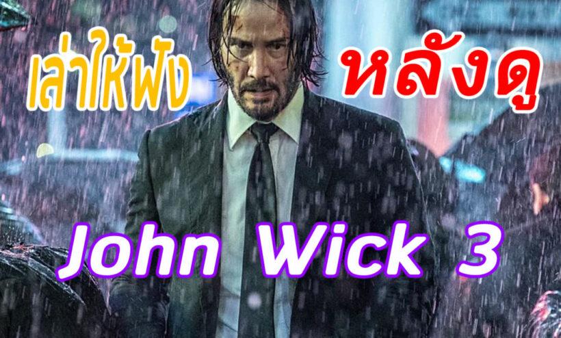 [Review]เล่าให้ฟังหลังดู John Wick 3 : Parabellum ยิงกระจาย ไล่กระเจิง | The Thaiger