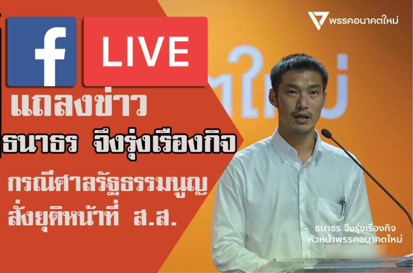 [Live] ธนาธร จึงรุ่งเรืองกิจ แถลงกรณีศาลรัฐธรรมนูญรับวินิจฉัยปมถือหุ้นสื่อ | The Thaiger
