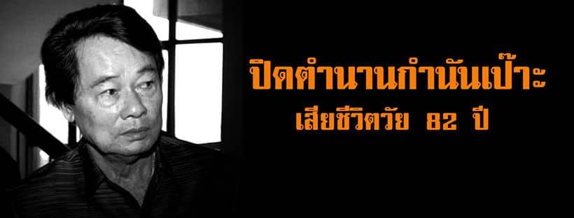 สมชาย คุณปลื้ม 'กำนันเป๊าะ' ตำนานเจ้าพ่อเมืองชล เสียชีวิตแล้วในวัย 82 ปี | The Thaiger