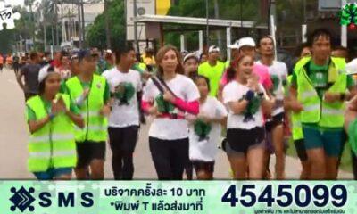วันแรก 'ตูน บอดี้สแลม' ออกวิ่ง 'ก้าวคนละก้าว2' ชม.เดียว 15 ล้านบาท | The Thaiger