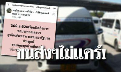 "Bangkok to Hua Hin van operators blame Prayut but passengers say the service was ""terrible""   Thaiger"