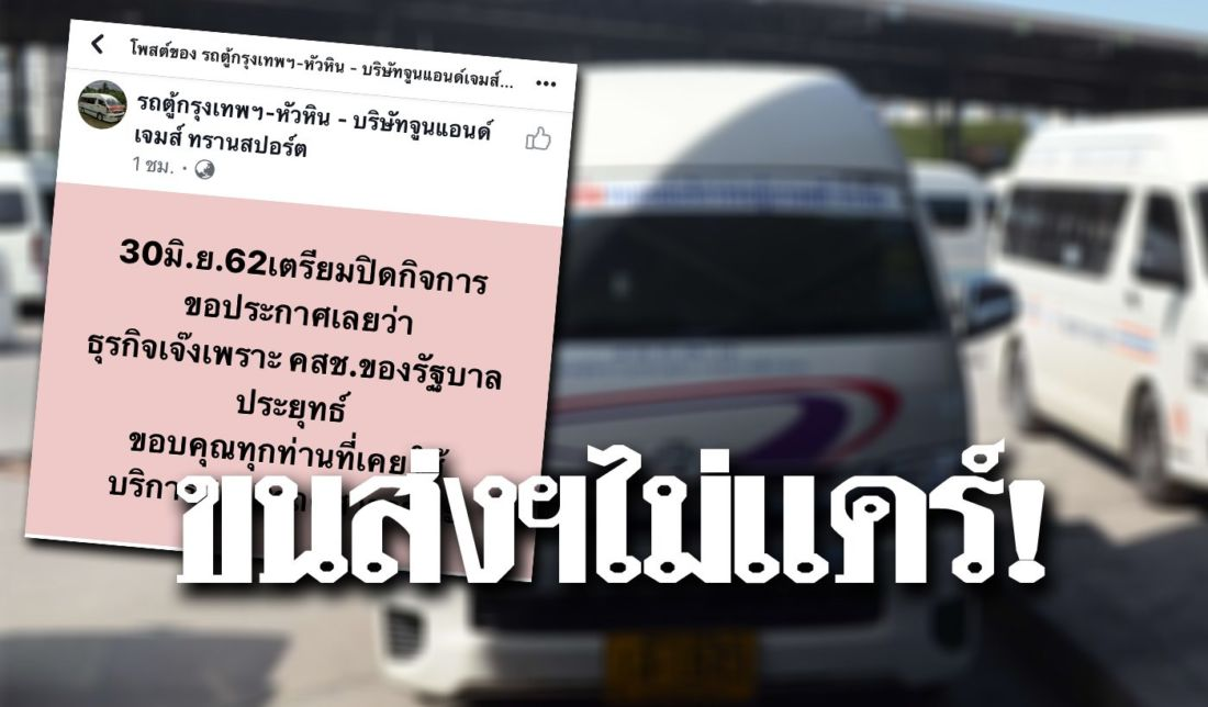"Bangkok to Hua Hin van operators blame Prayut but passengers say the service was ""terrible"" 