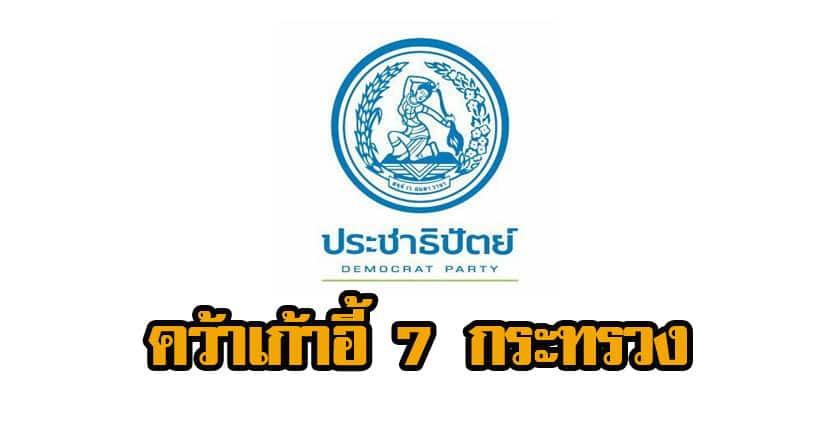 โผครม.ประยุทธ์2 ล่าสุด ประชาธิปัตย์นั่ง 7 กระทรวง : ข่าวการเมือง | The Thaiger