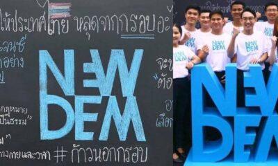 เปิดตัวไม่ถึงปี ประชาธิปัตย์ยุบกลุ่ม NewDem หลังไอติมลาออกเซ่นมติพรรค : ข่าวการเมือง | The Thaiger