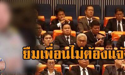 ป.ป.ช. แจง ของยืมเพื่อน เช่นนาฬิกา ไม่ต้องชี้แจงทรัพย์สิน : ข่าวการเมือง | The Thaiger