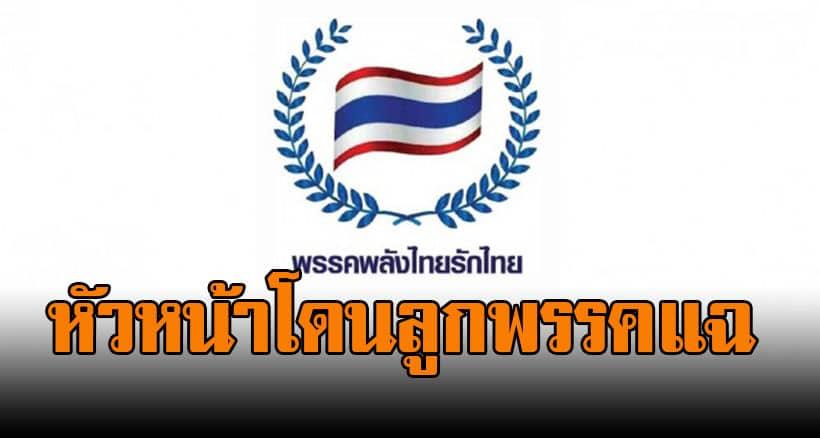พลังไทยรักไทย จี้กกต สอบ 'หัวหน้าพรรค' ติดสินบนอยากร่วมรัฐบาล   The Thaiger