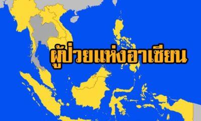 สื่อนอกวิเคราะห์ ไทยยังเป็นผู้ป่วยแห่งเอเชียตะวันออกเฉียงใต้ | The Thaiger