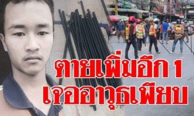 ตายเพิ่มอีก 1 เซ่นวินยกพวกถล่ม ผบช.น.ชี้ตำรวจไม่พอระงับเหตุ | The Thaiger