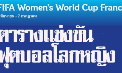 ตารางแข่งขันฟุตบอลโลกหญิง 2019 – PPTV ถ่ายทอดสดไทยทุกนัด   The Thaiger