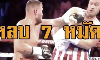 อาลีมาเอง! ไทสัน ฟิวรี่โชว์หลบ 7 หมัดรวดก่อน TKO เอาชนะชวาร์ซไปได้ | The Thaiger