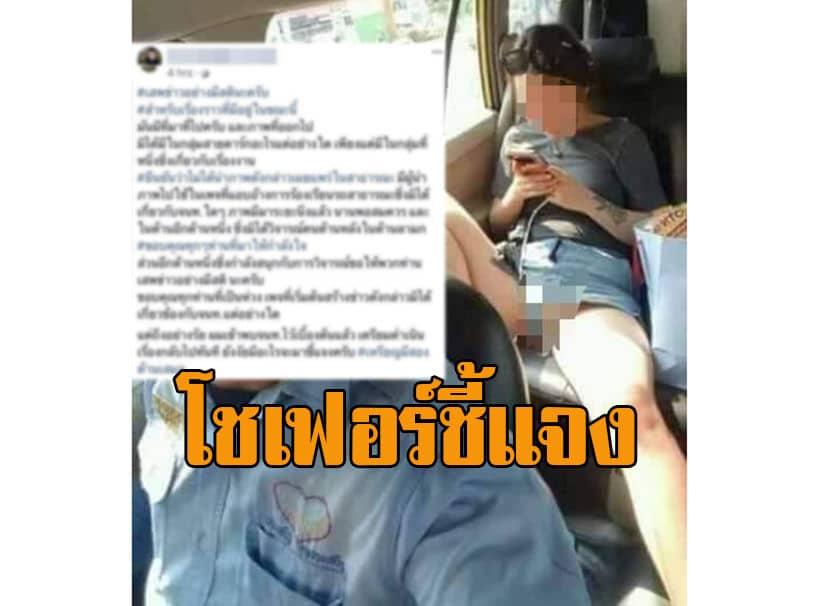 คนขับแท็กซี่ของแจง ภาพเซลฟี่ผู้โดยสารแหกขาโป๊ 'เสพข่าวอย่างมีสตินะครับ' | The Thaiger