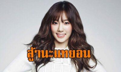 K-POP: แทยอน Girls 'Generation เผย เธอกำลังทุกข์ทรมานจากภาวะซึมเศร้า | The Thaiger
