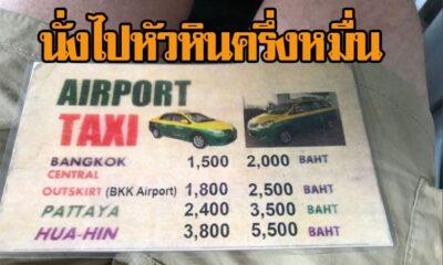 Taxiดอนเมือง โก่งราคามหาโหด เก็บนทท.ต่างชาติเข้ากรุงเทพ 1,500 บาท | The Thaiger