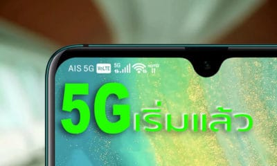 AIS จับมือ Huawei โชว์ทดสอบศักยภาพ 5G ครั้งแรกในไทย | The Thaiger