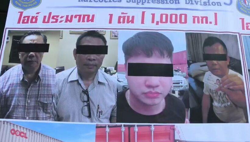 ตบตาเป็นรองเท้า ไอซ์เกือบ 1 ตัน ซุกตู้คอนเทนเนอร์ : ข่าวชลบุรี | News by The Thaiger