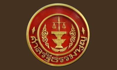 ศาลรัฐธรรมนูญรับ คดี 32 ส.ส.ถือหุ้นสื่อไว้พิจารณา แต่ไม่สั่งยุติหน้าที่ | The Thaiger