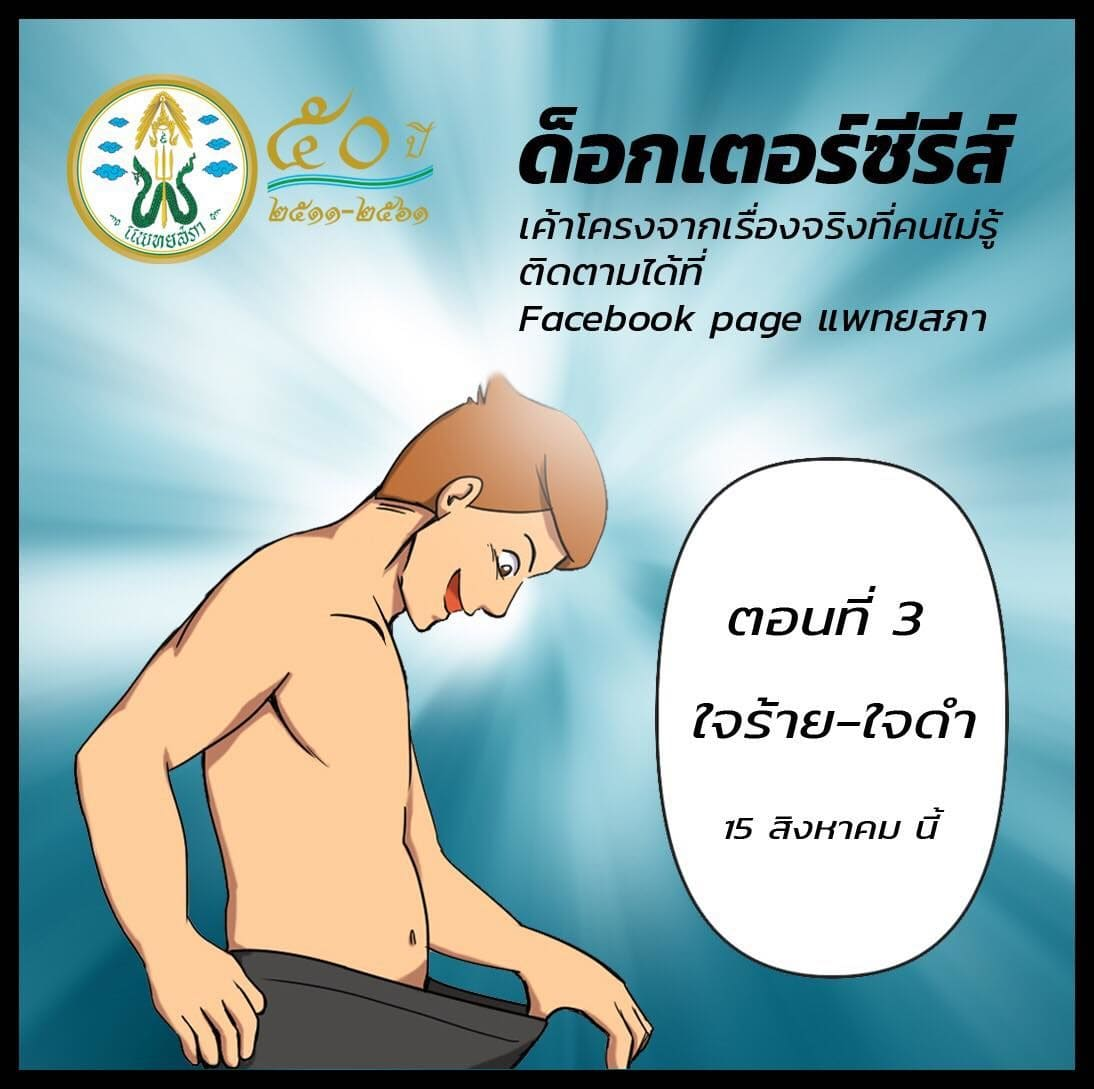 Thai Medical Council warns local men against penis enlargement scams and bogus treatments | News by The Thaiger