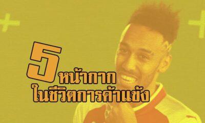 รวมพลัง 5 หน้ากากฮีโร่ ที่ ปิแอร์ เอเมริก โอบาเมยอง เคยใส่ | The Thaiger