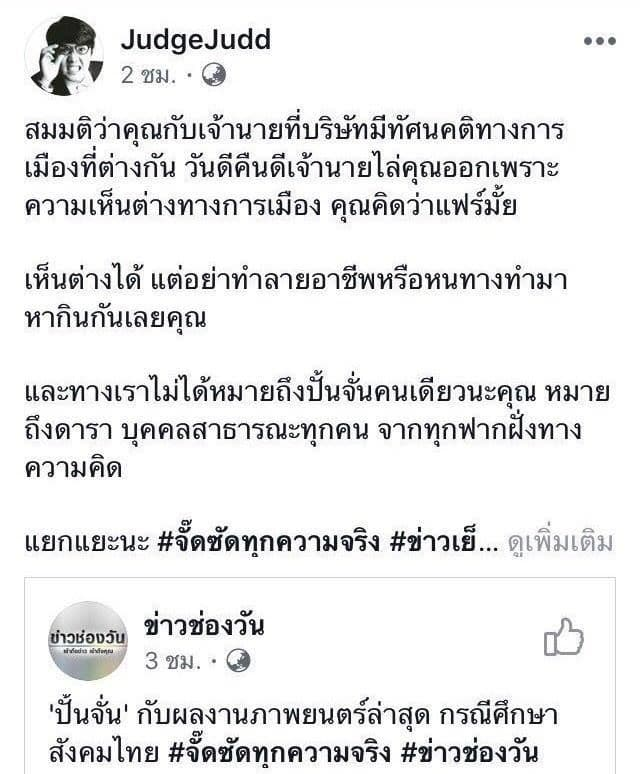Zerot counterattacked Jat, a man who did not have a crane, because of political positions But hear and feel the stretching News from Thaiger