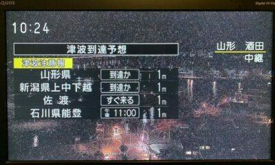 ด่วน ญี่ปุ่นแผ่นดินไหวขนาด 6.8 เตือนภัยสึนามิ -พื้นที่สีเหลือง | The Thaiger