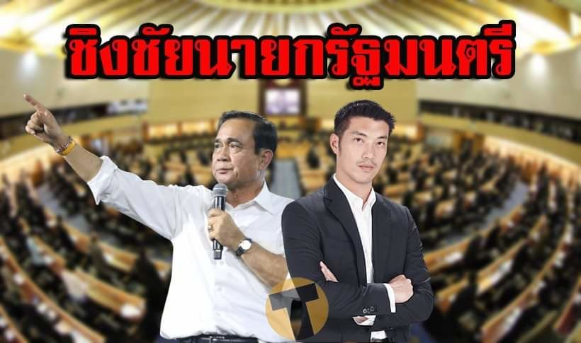 5 มิ.ย. ชมถ่ายทอดสดประชุมสภาผู้แทนราษฎรครั้งที่3 โหวตเลือกนายกรัฐมนตรี | The Thaiger