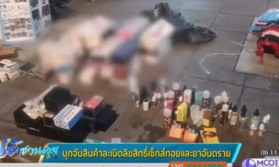 Sex toys, fake Viagra and e-cigarettes rounded up in Bangkok raid | The Thaiger