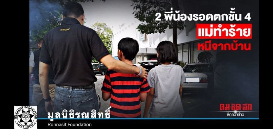 VIDEO: Pattaya Soi 6 bar raided, undercover prostitution and underage sex | News by Thaiger