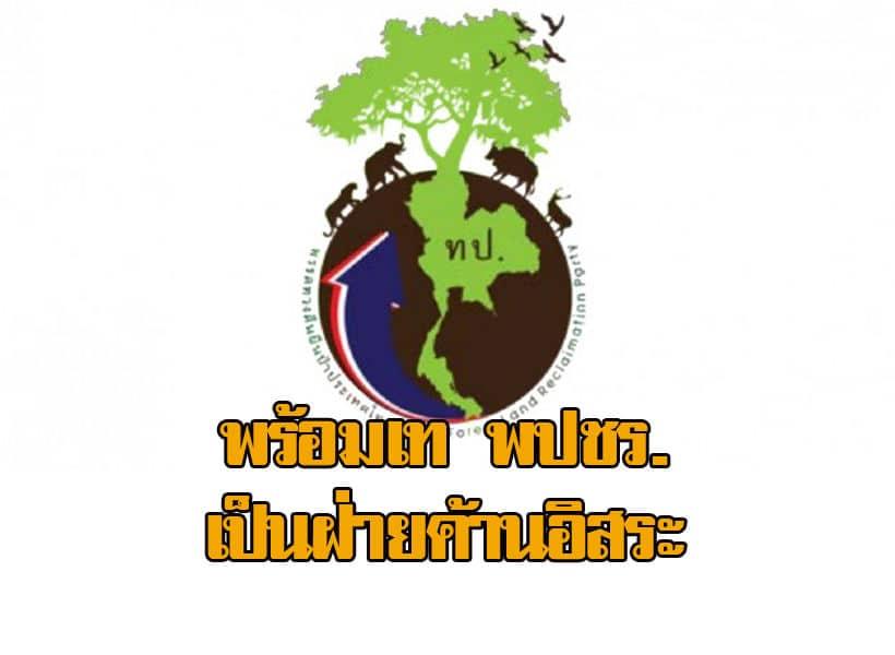 'พรรครักษ์ผืนป่าประเทศไทย'พร้อมเป็นฝ่ายค้าน หากไม่ได้ทำงานกระทรวงทรัพยากรฯ | The Thaiger