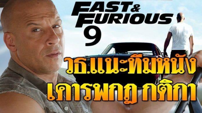 วธ.ปลื้มไทยเป็นโลเคชั่นถ่าย Fast 9 แนะทีมงานเคารพกฎหมาย คุมเนื้อหาให้เหมาะสม | The Thaiger