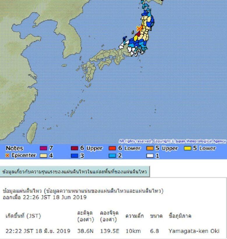 ด่วน ญี่ปุ่นแผ่นดินไหวขนาด 6.8 เตือนภัยสึนามิ -พื้นที่สีเหลือง | News by The Thaiger